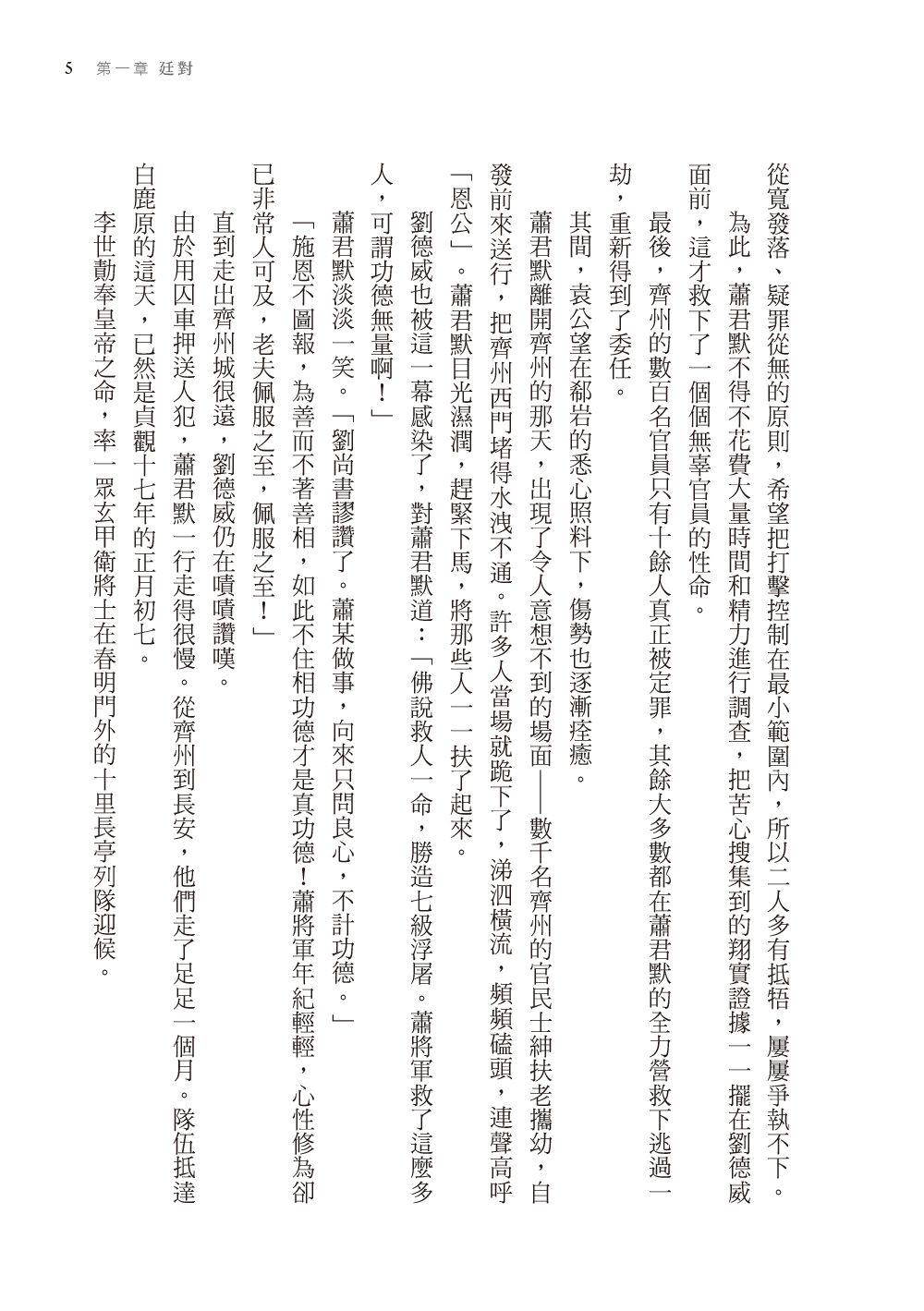 ◤博客來BOOKS◢ 暢銷書榜《推薦》蘭亭序殺局 卷三:長安亂【完】