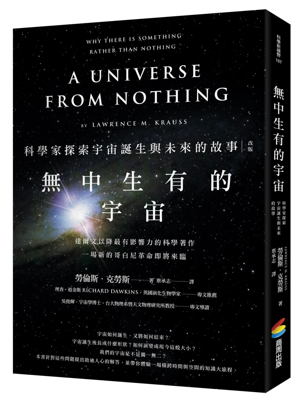 無中生有的宇宙——科學家探索宇...