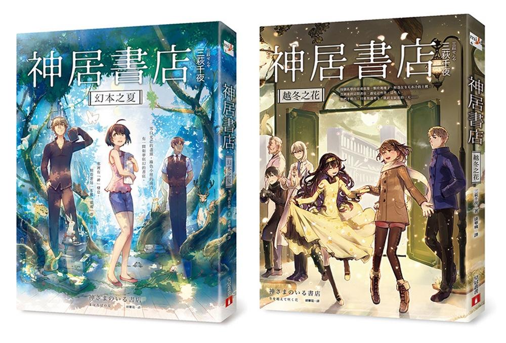 神居書店套書:《幻本之夏》、《越冬之花》