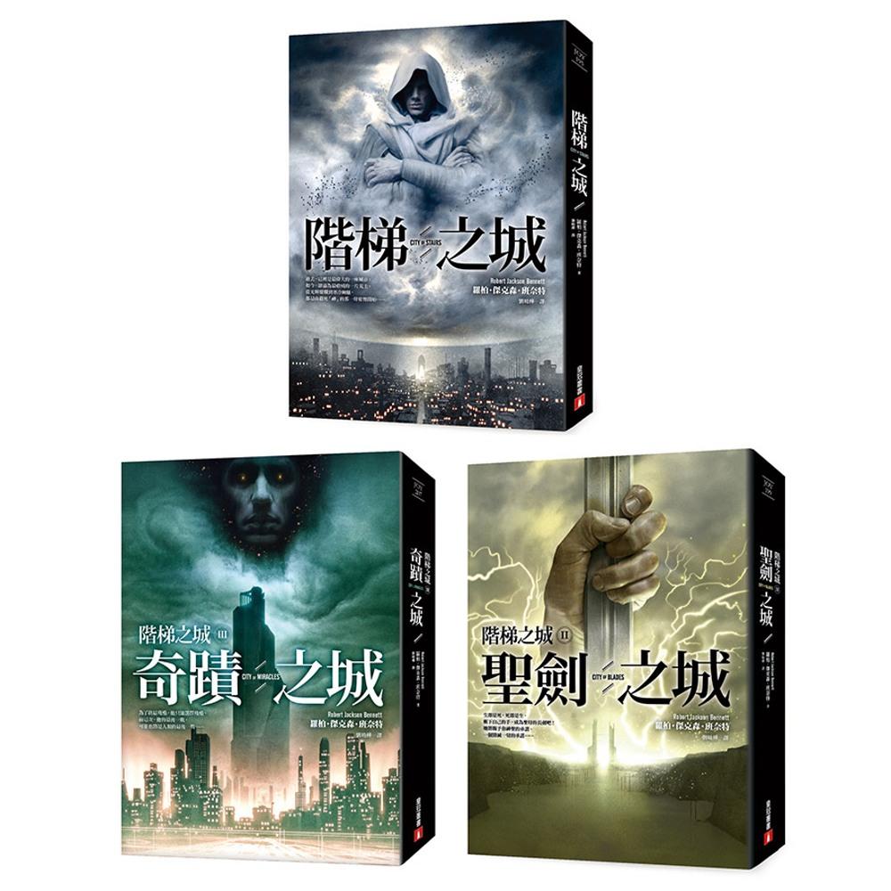 階梯之城套書:《階梯之城》、《(II)聖劍之城》、《(III)奇蹟之城》