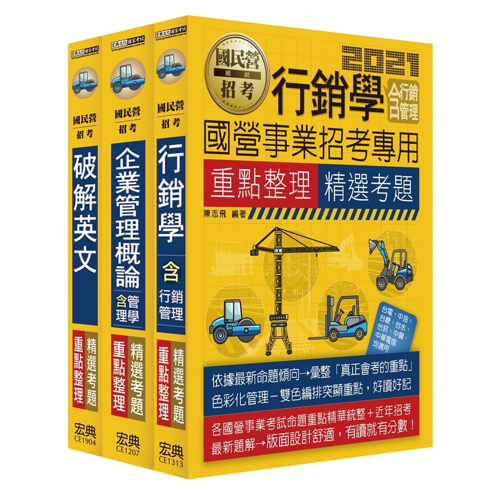 107年中華電信招考套書(業務類專業職(四)第一類專員M5601、M5602)