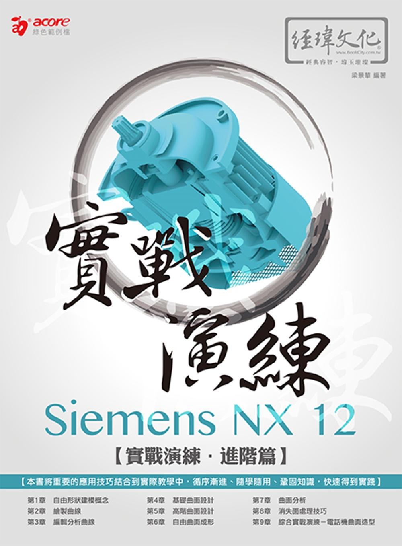 Siemens NX 12 實戰演練─進階篇