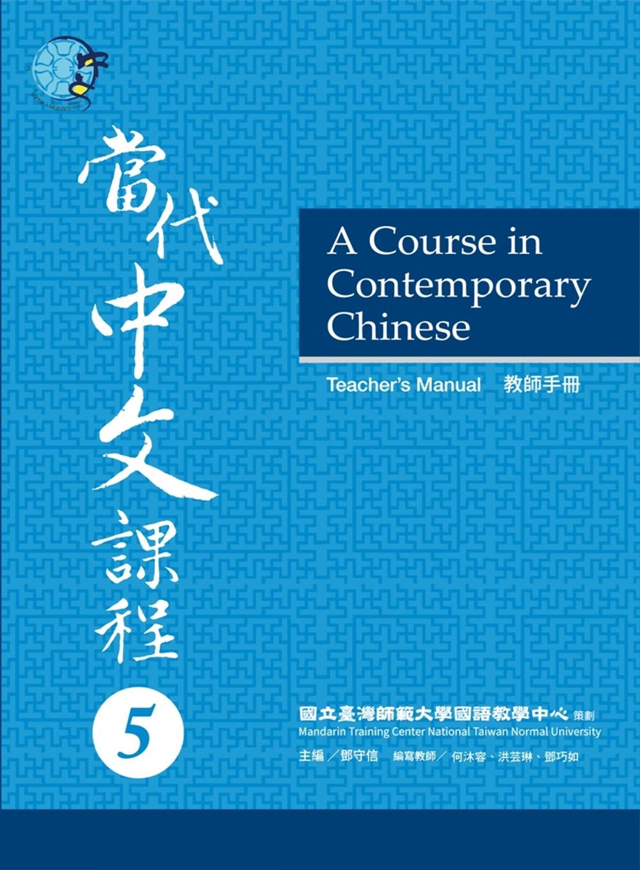 當代中文課程教師手冊 5