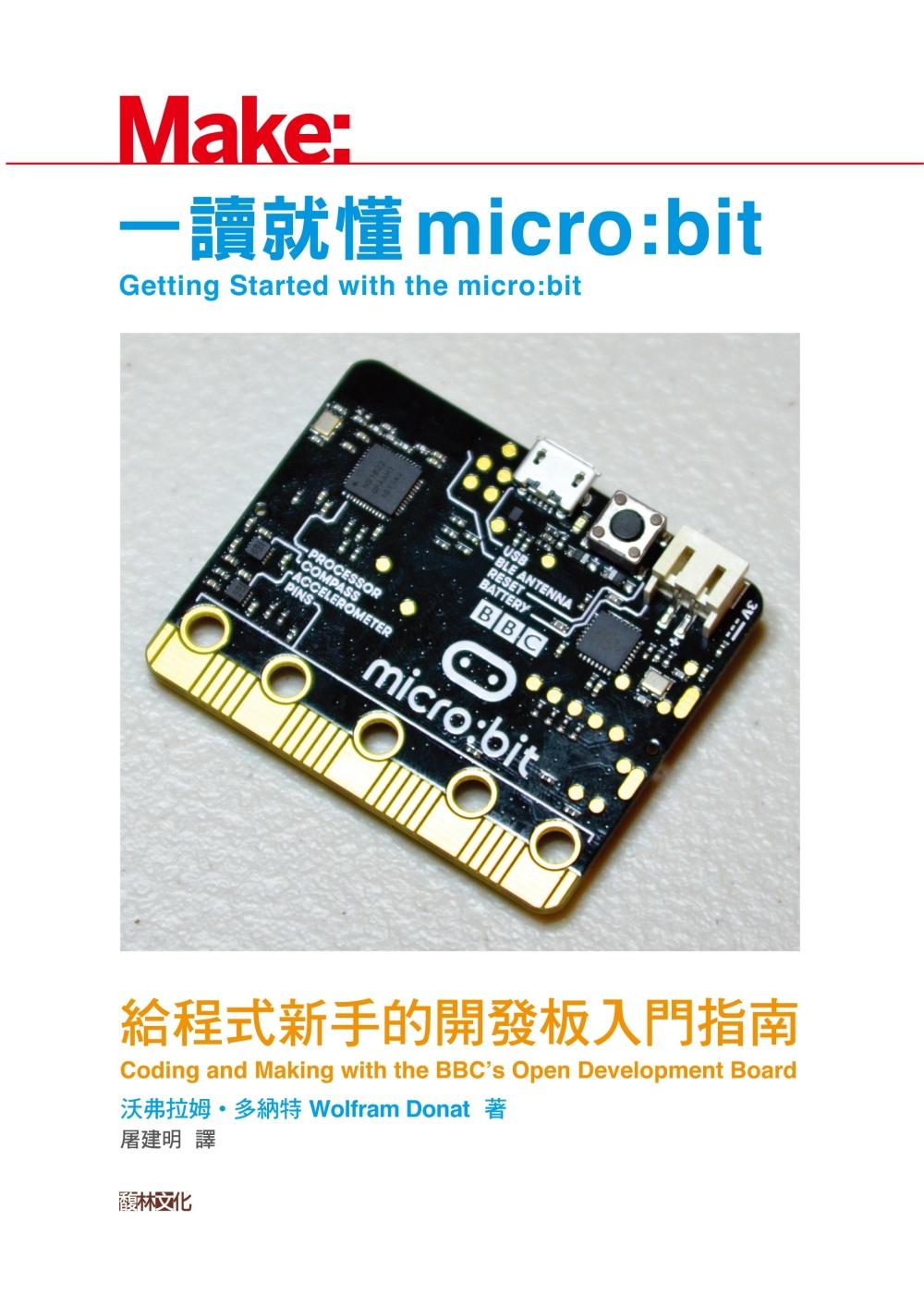 一讀就懂micro:bit:給...