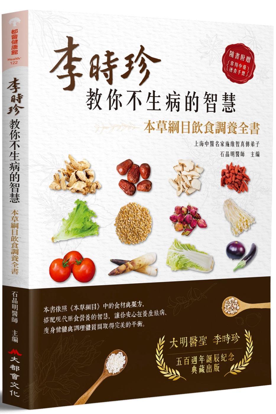李時珍教你不生病的智慧:本草綱目飲食調養全書