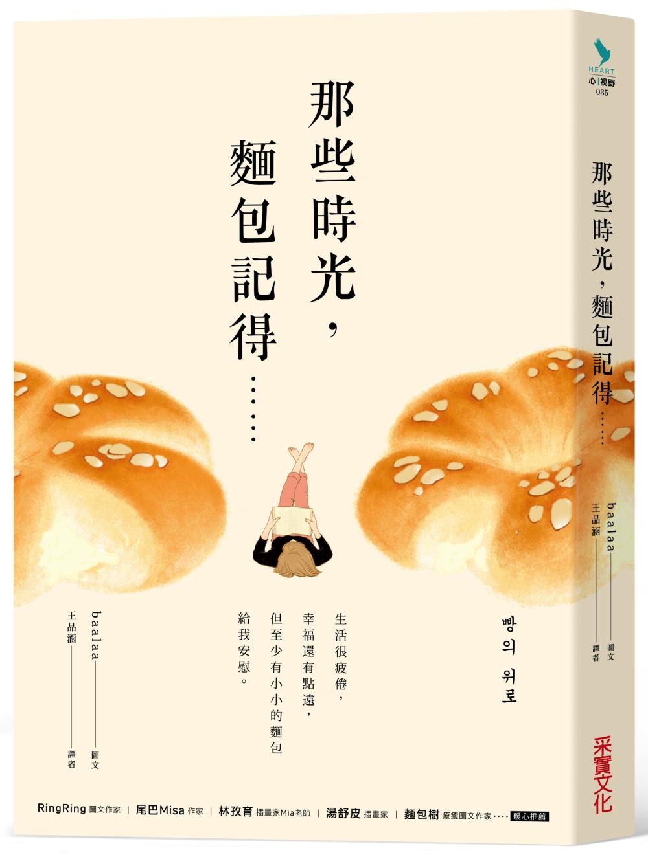 ◤博客來BOOKS◢ 暢銷書榜《推薦》那些時光,麵包記得: 生活很疲倦,幸福還有點遠,但至少有小小的麵包給我安慰