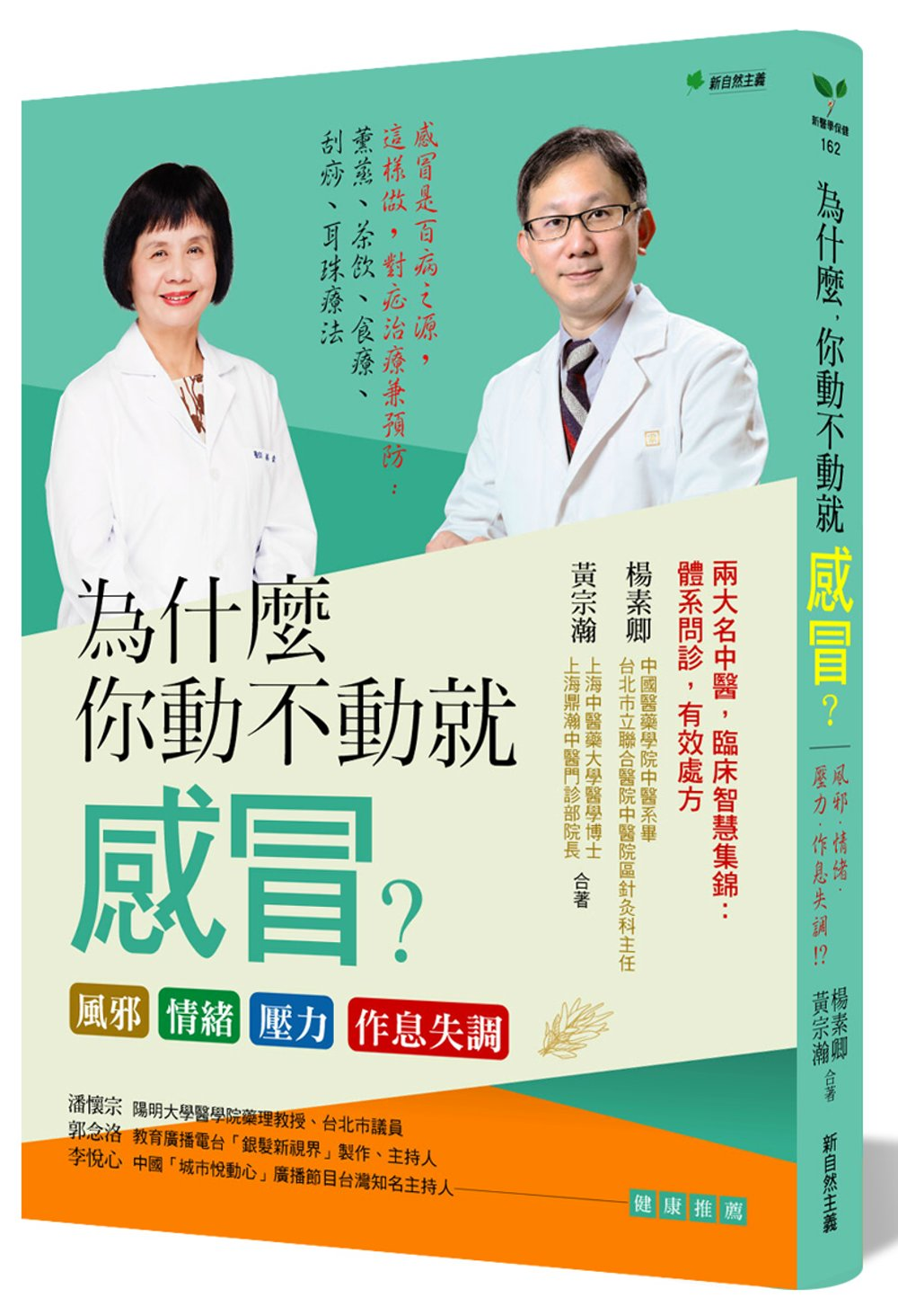 為什麼你動不動就感冒?風邪‧情緒‧壓力‧作息失調(二版):感冒是百病之源,這樣做,對症治療兼預防:薰蒸、茶飲、食療、刮痧、耳珠療法