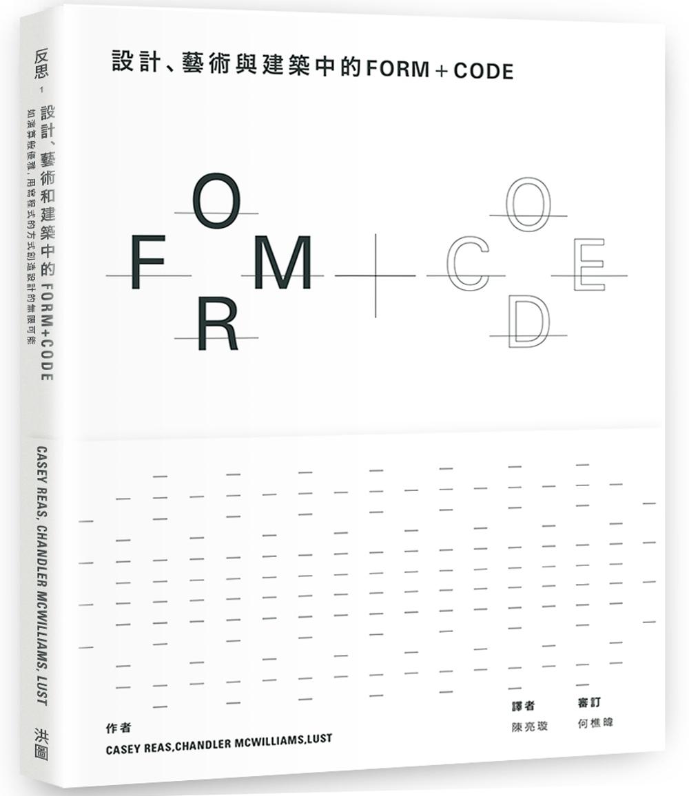 設計、藝術和建築中的FORM+CODE:如演算般優雅,用寫程式的方式創造設計的無限可能
