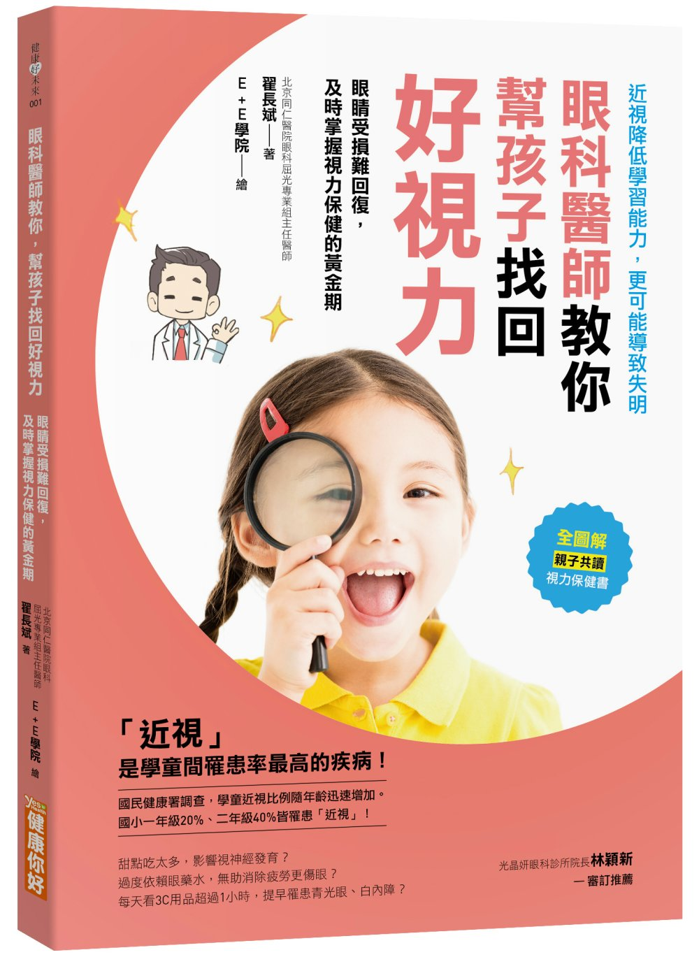 眼科醫師教你,幫孩子找回好視力...