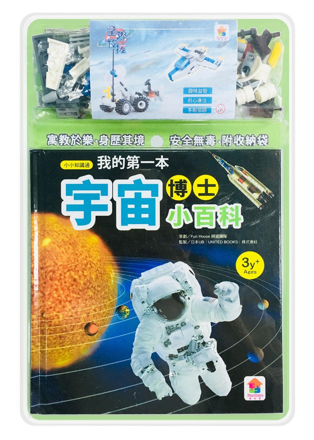 我的第一本宇宙博士小百科NEW(模型學習組)(內附1本小百科+2款積木學習模型+1個貼心收納袋)