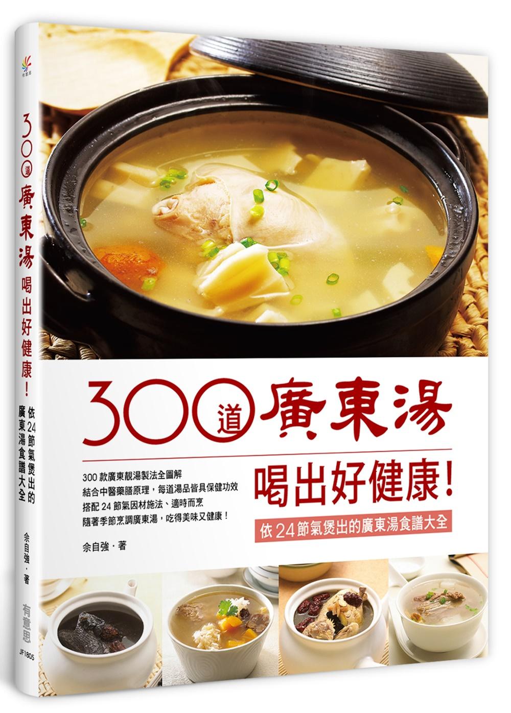 300道廣東湯,喝出好健康!依24節氣煲出的廣東湯食譜大全