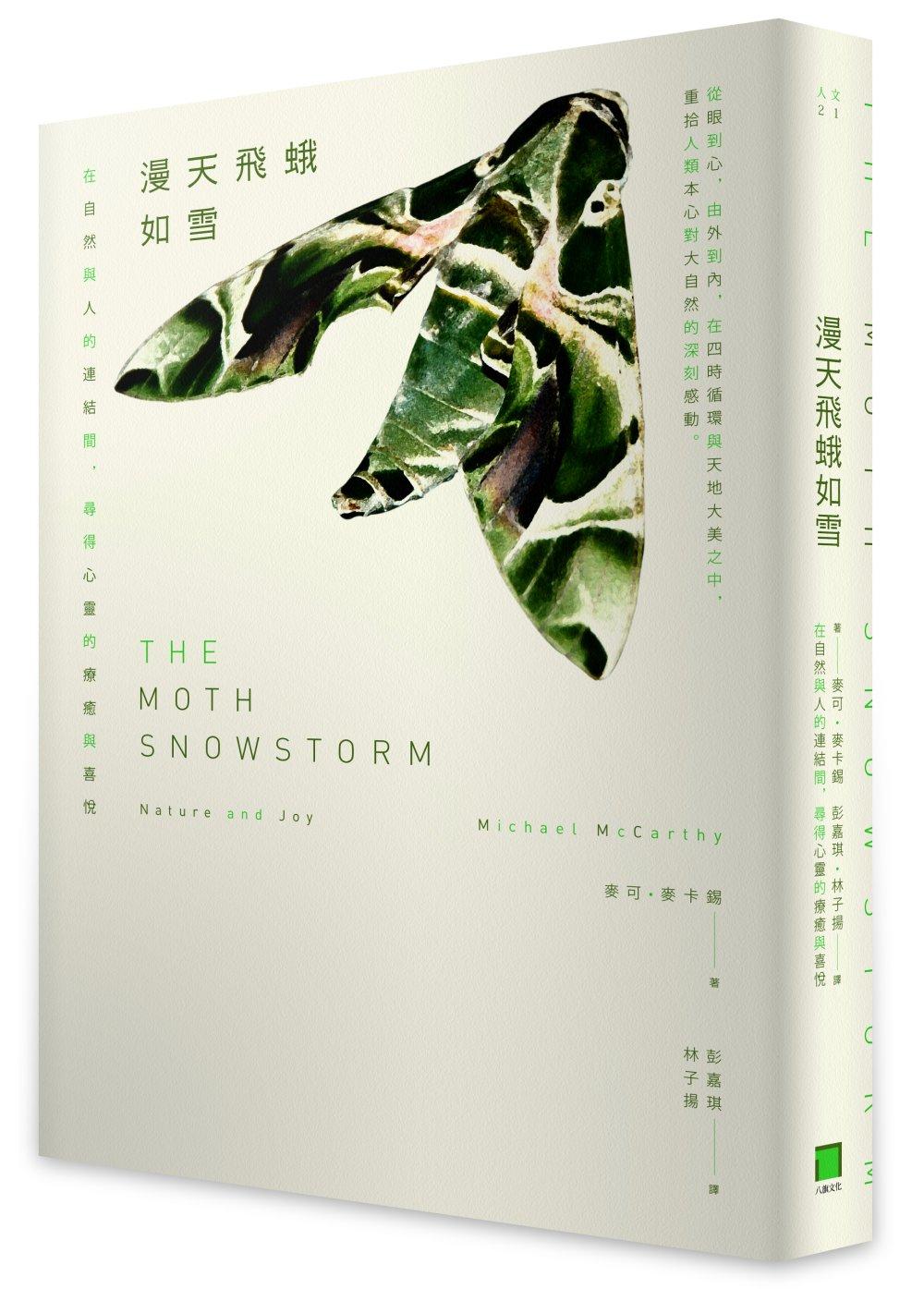 漫天飛蛾如雪: 在自然與人的連結間,尋得心靈的療癒與喜悅