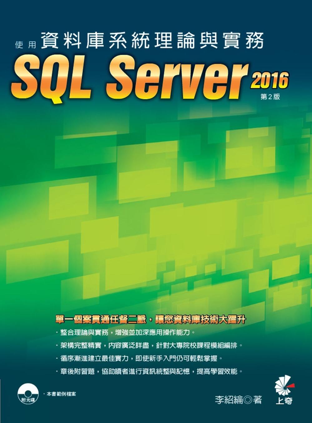 資料庫系統理論與實務-使用SQ...