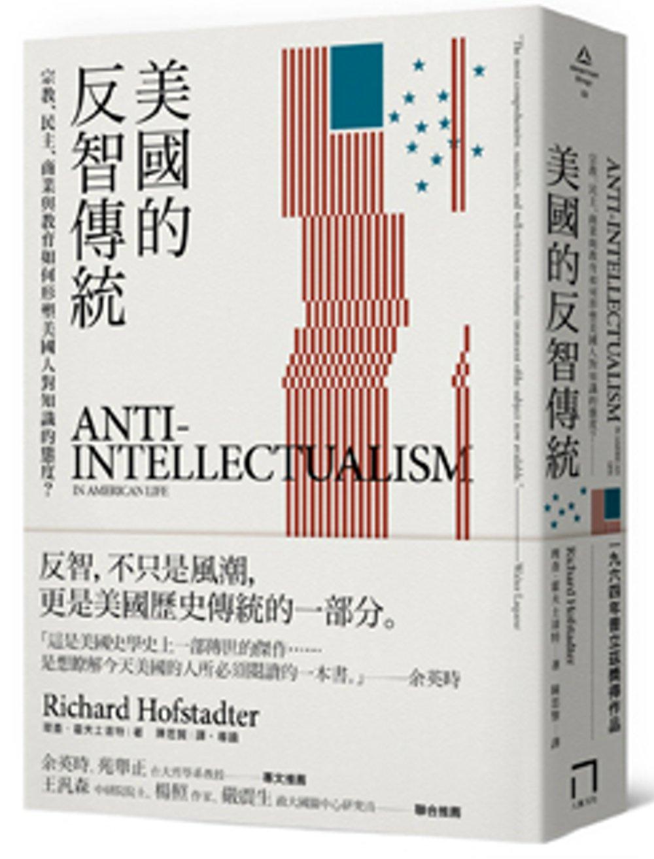 美國的反智傳統:宗教、民主、商業與教育如何形塑美國人對知識的態度?