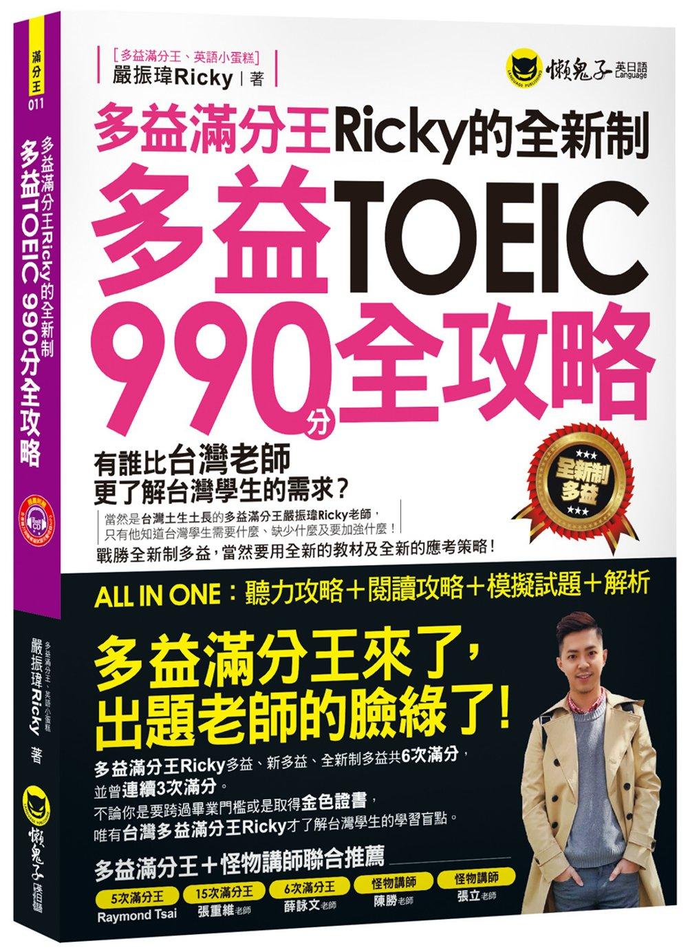 多益滿分王Ricky的全新制多益TOEIC990分全攻略