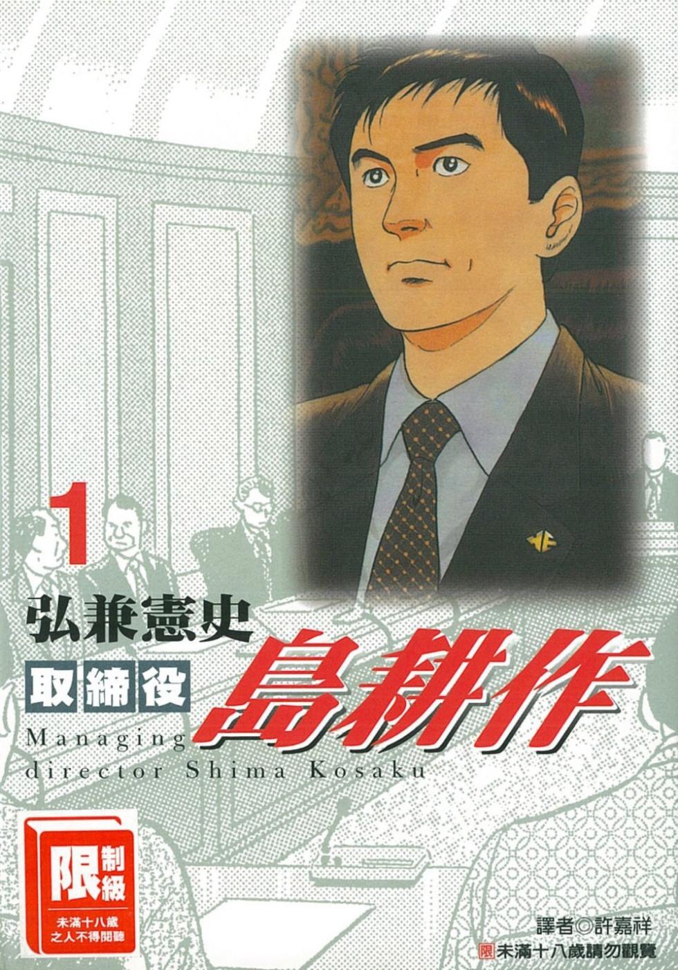 取締役島耕作(01)(限)(限...