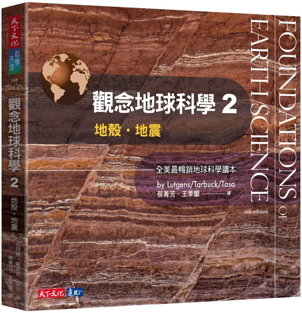 觀念地球科學2:地殼‧地震