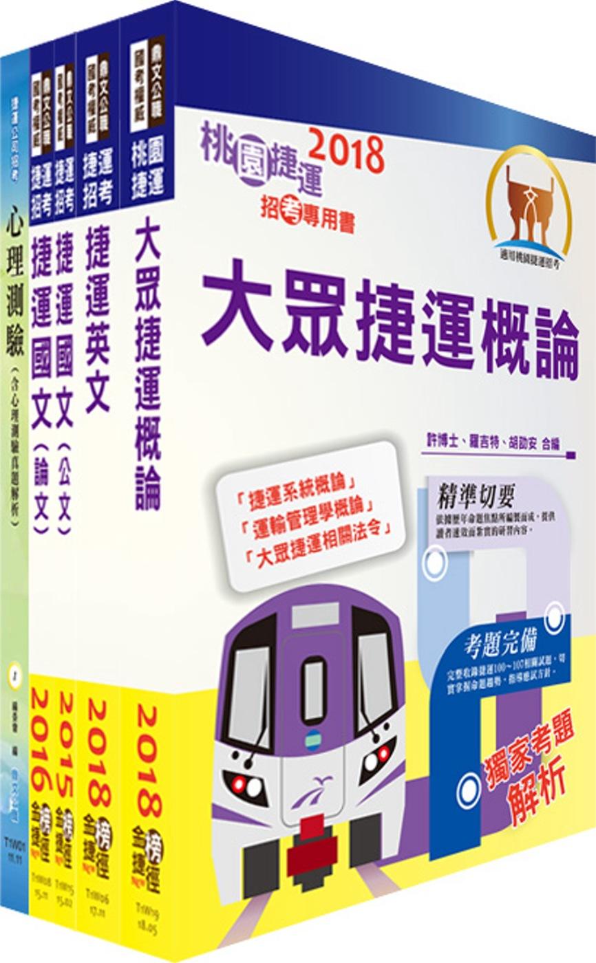 107年臺中捷運招考(助理工程員-倉儲類)套書(不含物料管理)(贈適性評量、題庫網帳號、雲端課程)