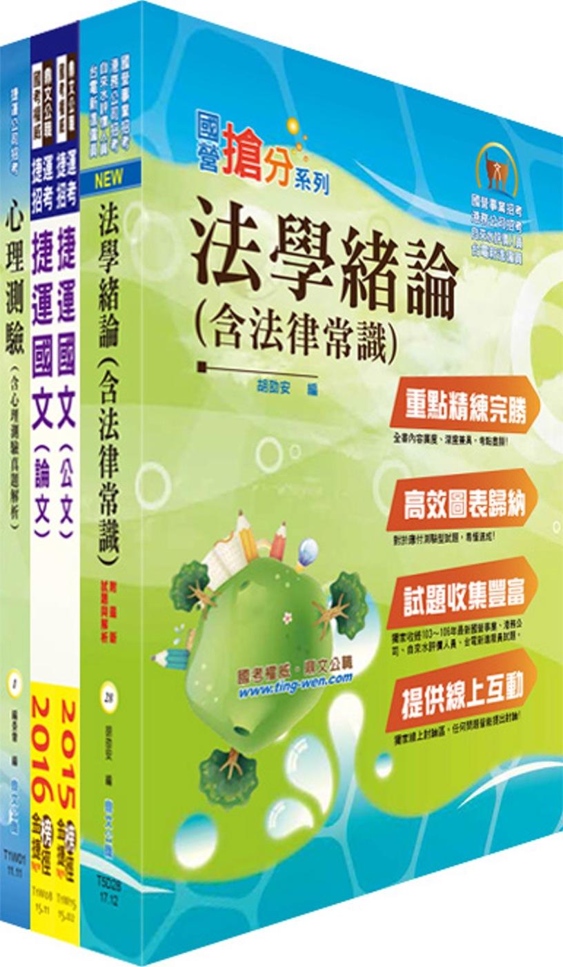 107年臺中捷運招考(人資助理專員、助理專員、事務員)套書(贈適性評量、題庫網帳號、雲端課程)