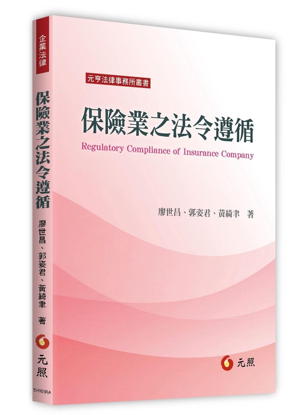 保險業之法令遵循