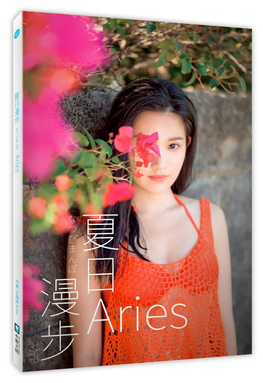 ◤博客來BOOKS◢ 暢銷書榜《推薦》Aries.夏日漫步(親筆簽名版)