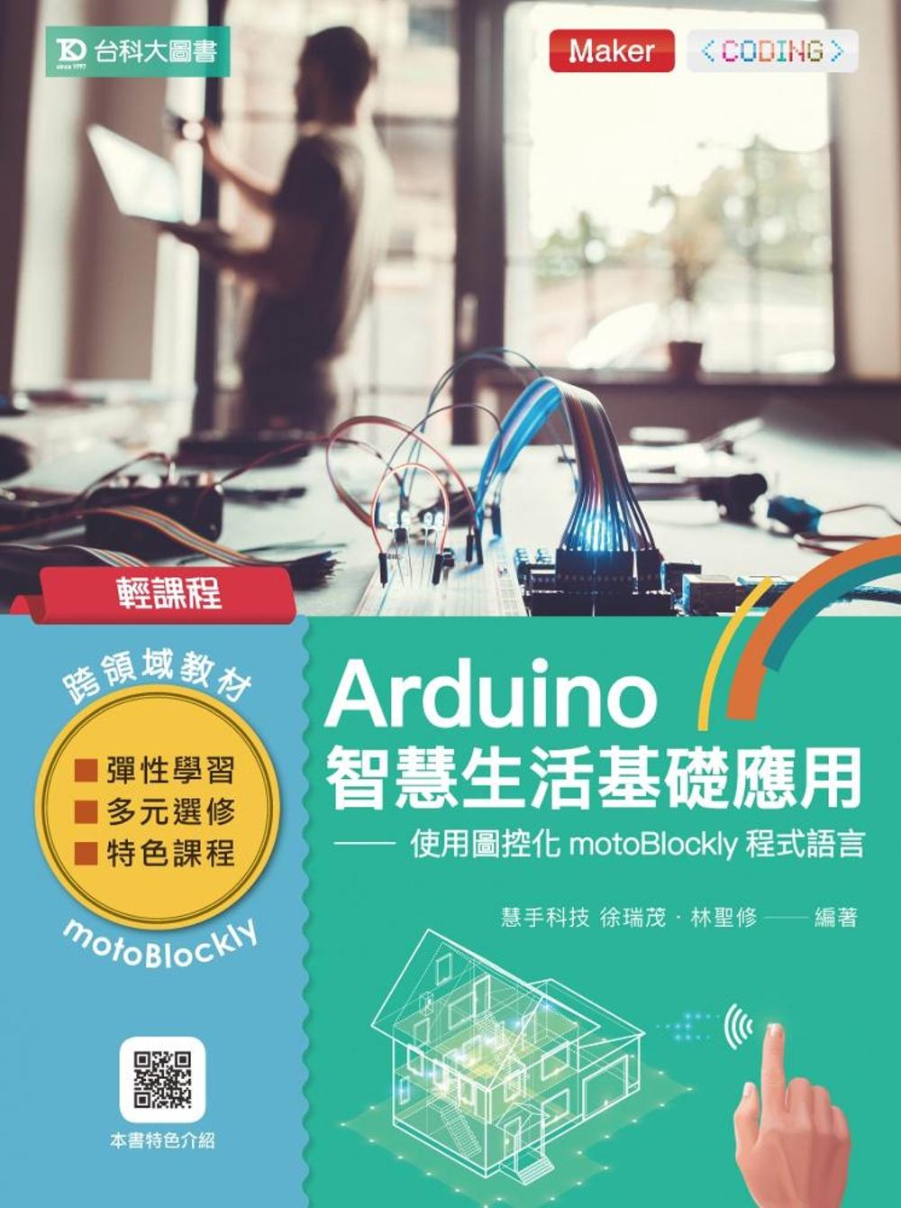 輕課程 Arduino智慧生活...