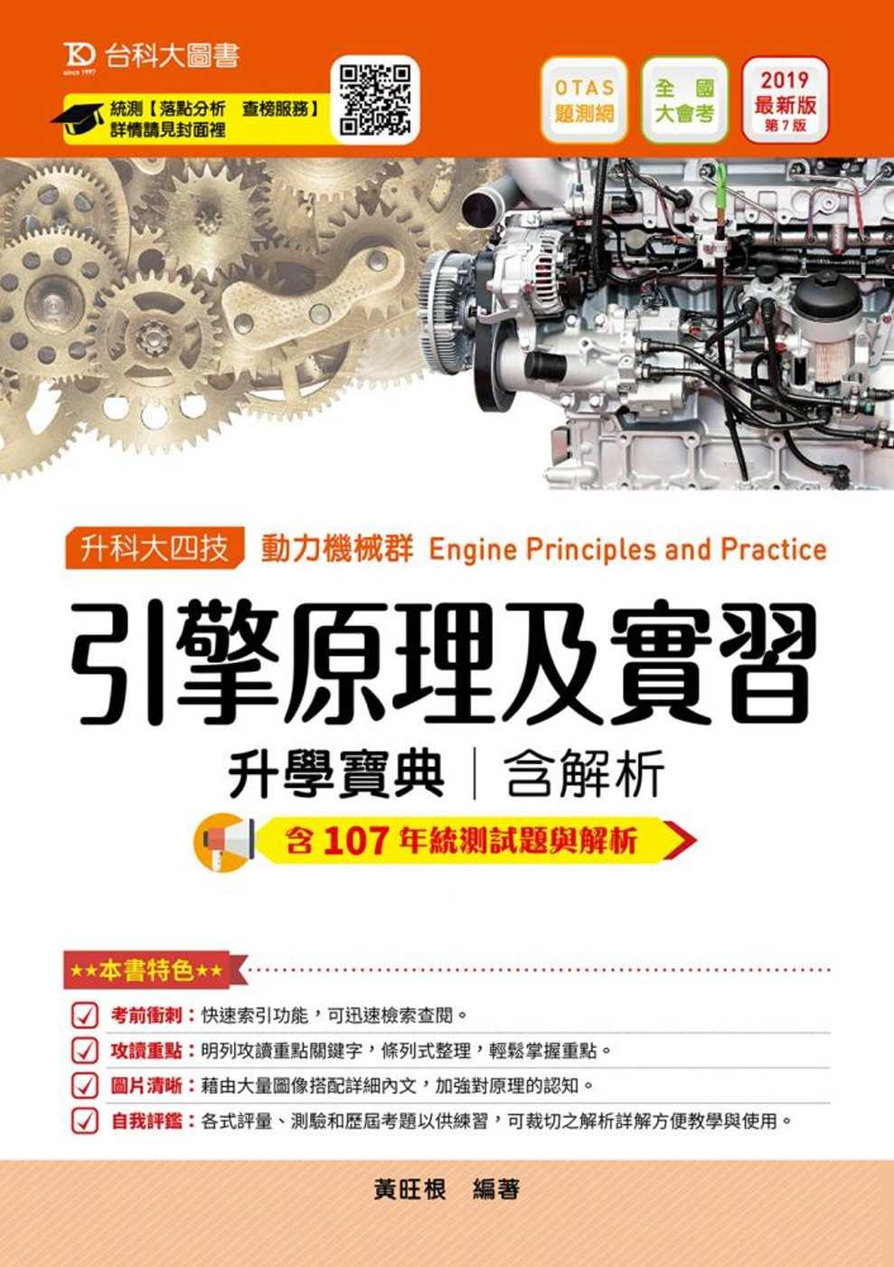 升科大四技動力機械群引擎原理及實習升學寶典含解析2019年最新版(第七版)(附贈OTAS題測系統)