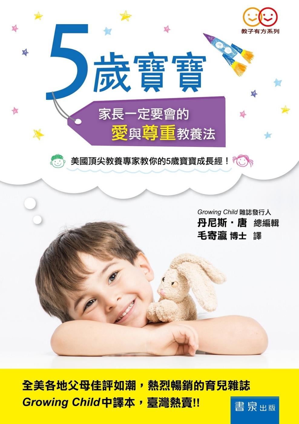 5歲寶寶:家長一定要會的愛與尊重教養法(2版)