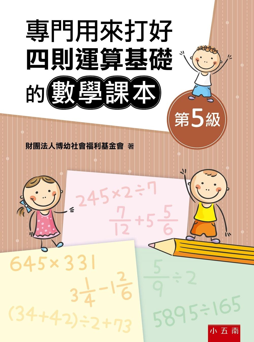 專門用來打好四則運算基礎的數學...