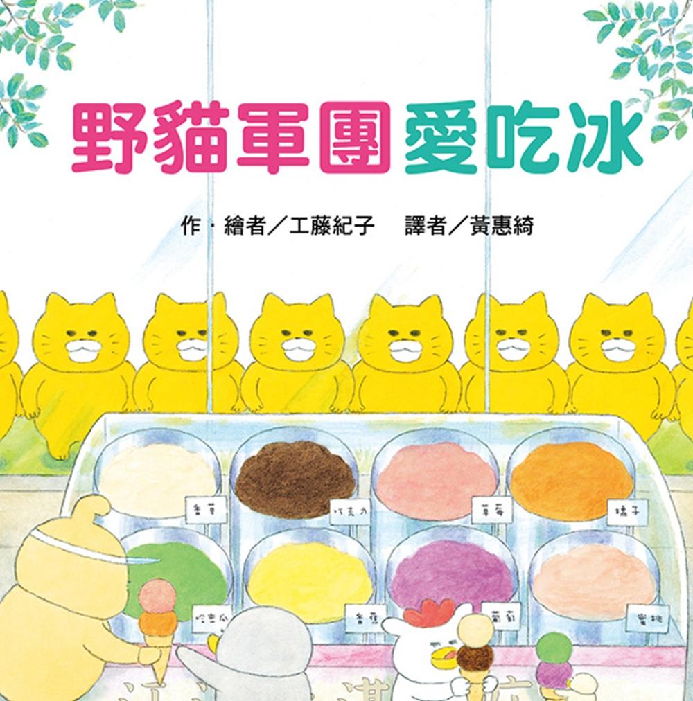 野貓軍團愛吃冰