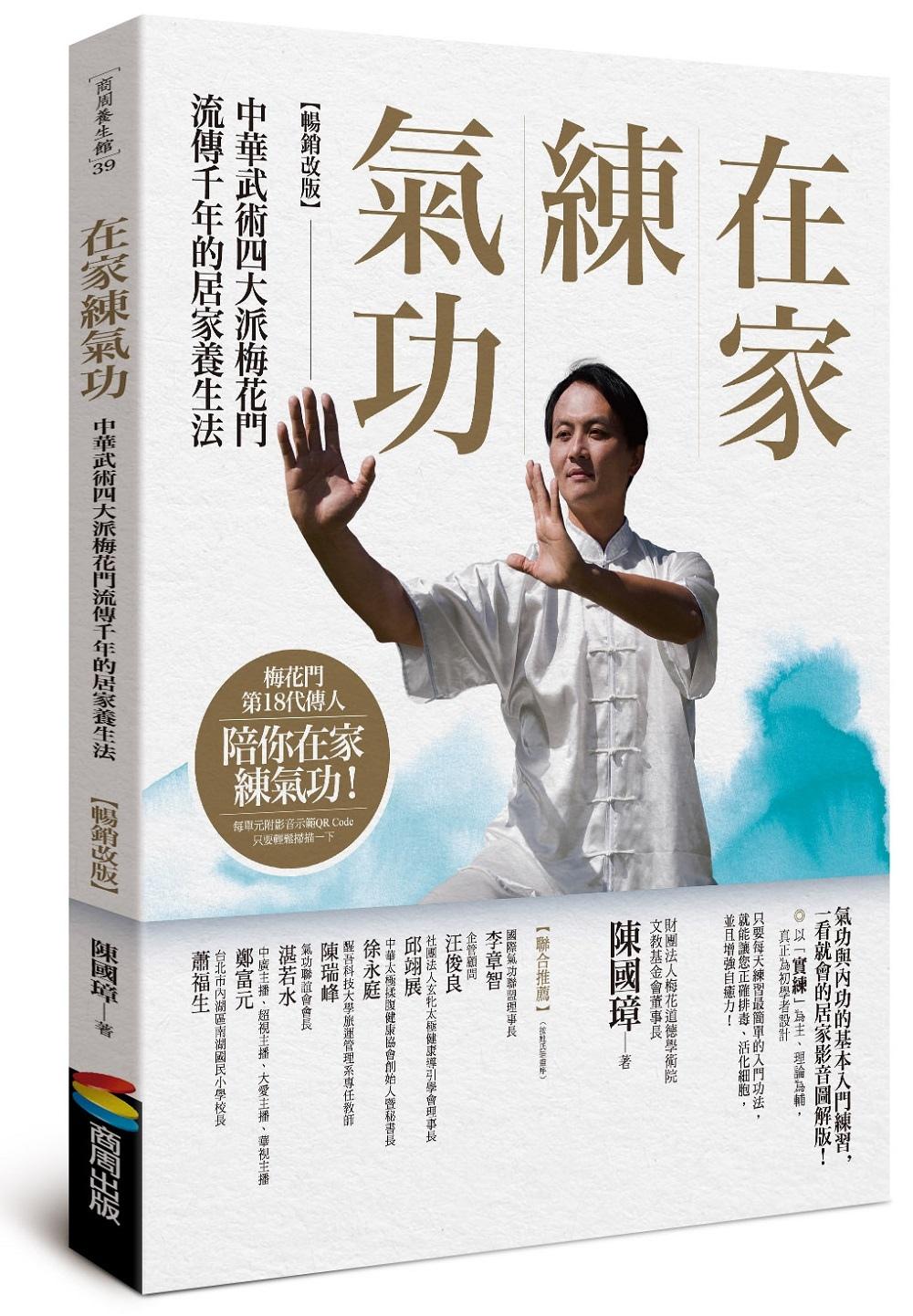 ◤博客來BOOKS◢ 暢銷書榜《推薦》在家練氣功 【暢銷改版】:中華武術四大派梅花門流傳千年的居家養生法