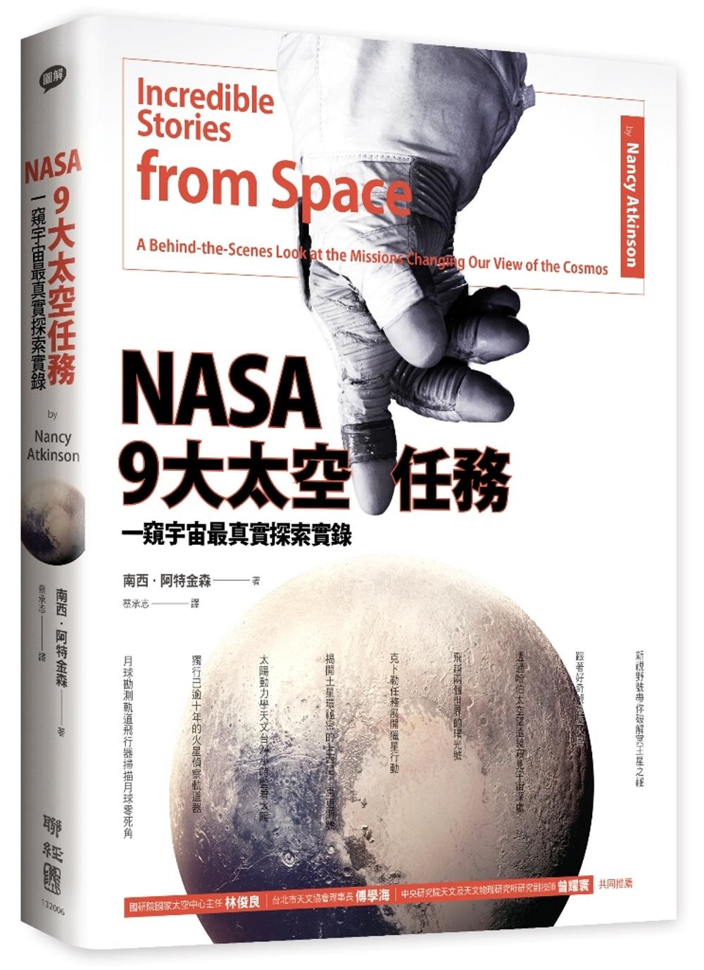 NASA 9大太空任務:一窺宇...