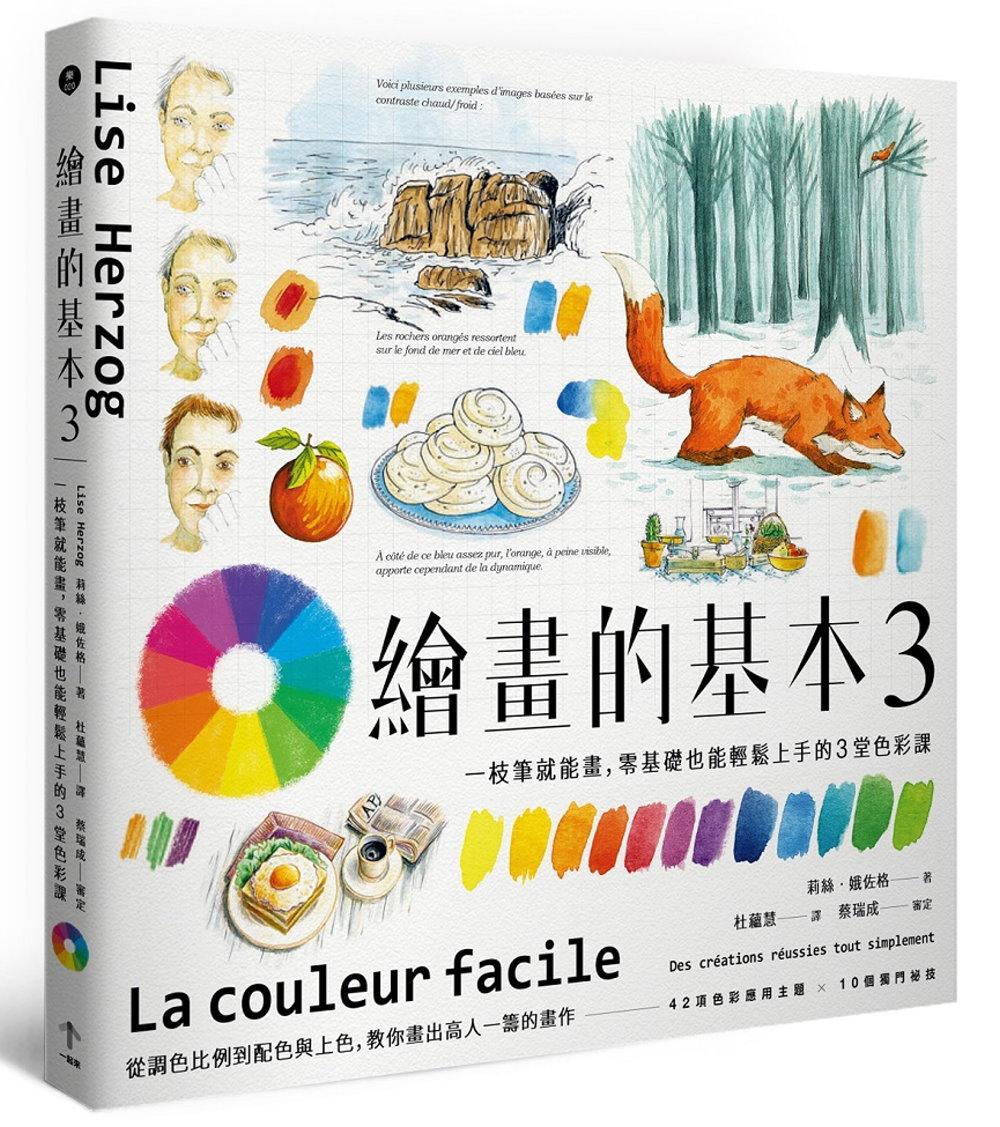 ◤博客來BOOKS◢ 暢銷書榜《推薦》繪畫的基本3:一枝筆就能畫,零基礎也能輕鬆上手的3堂色彩課