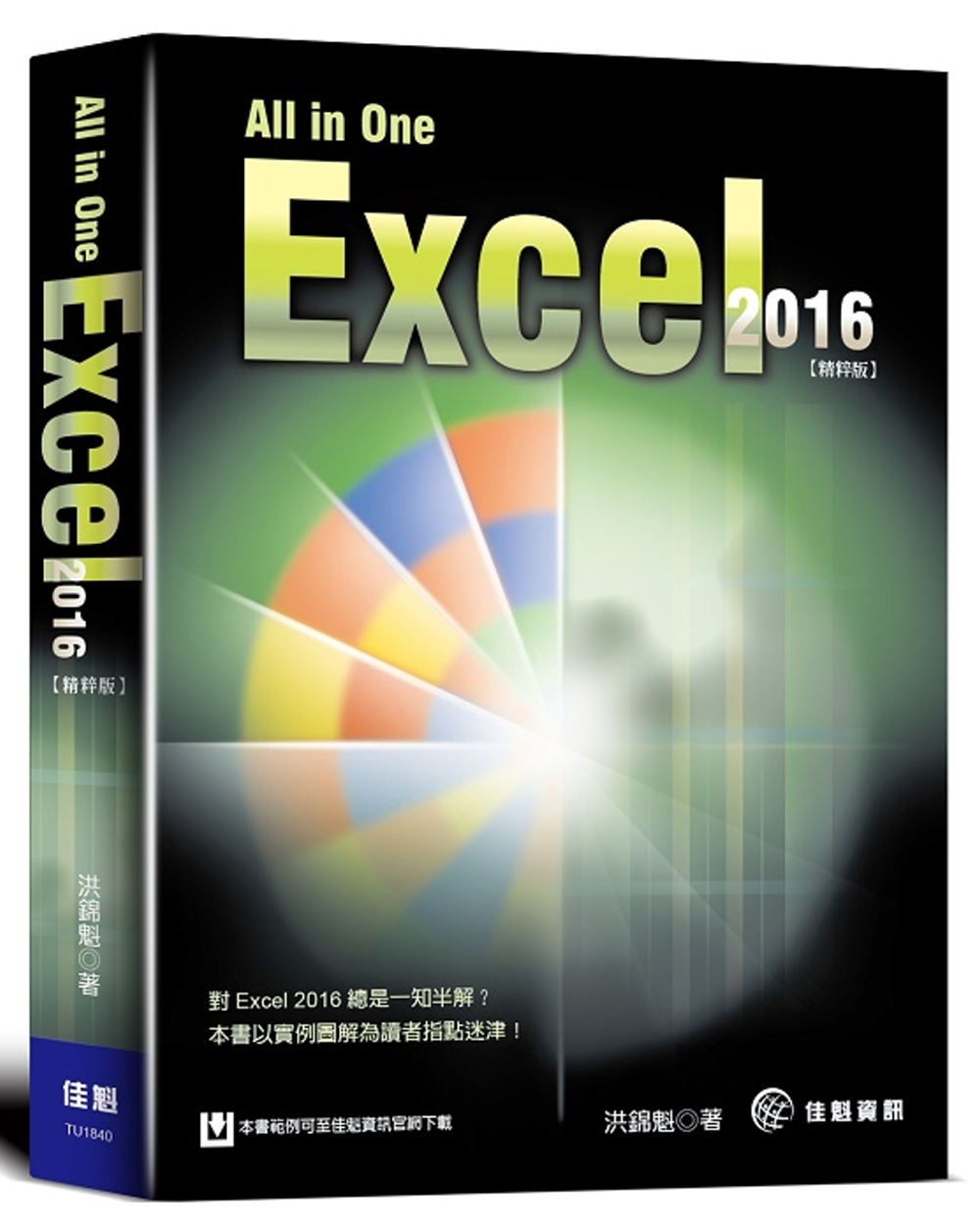 All in One:Excel 2016 精粹版