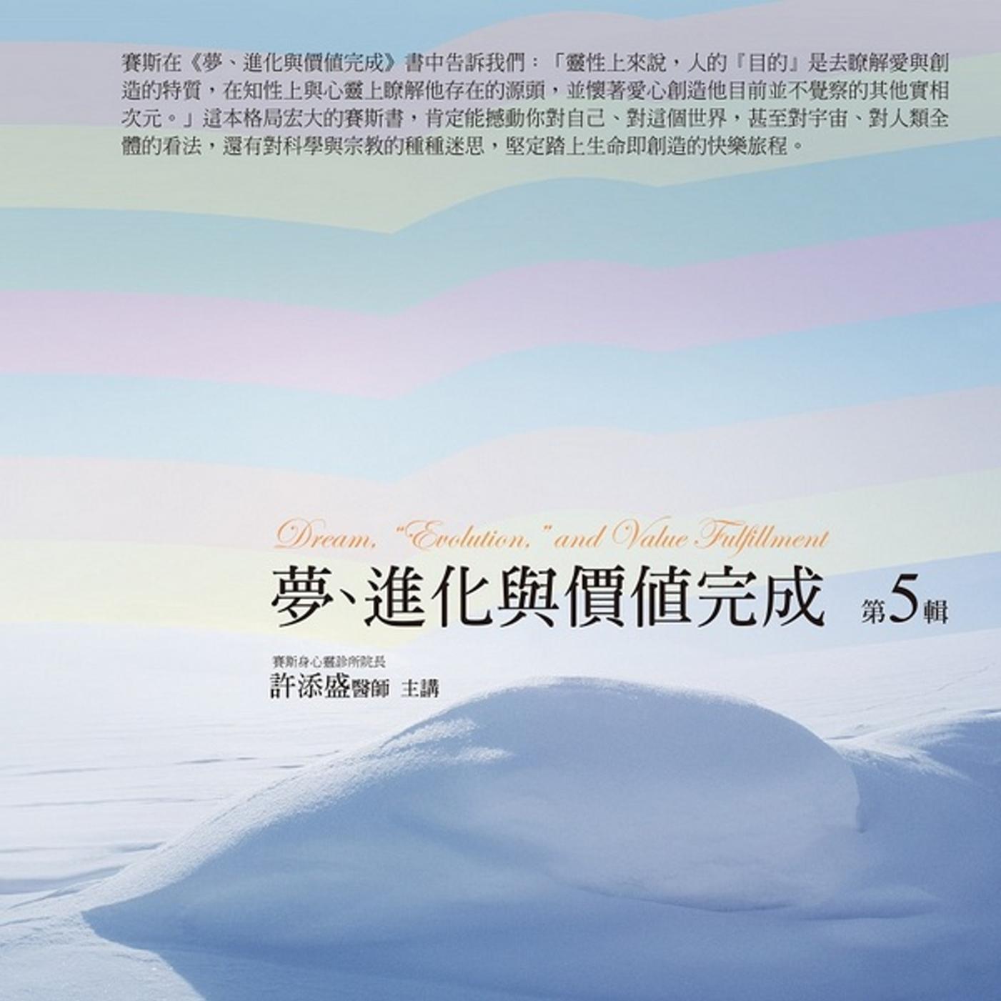 "夢、進化與價值完成有聲書第 5 輯:Dream,""Evolution,""and Value Fulfillment"