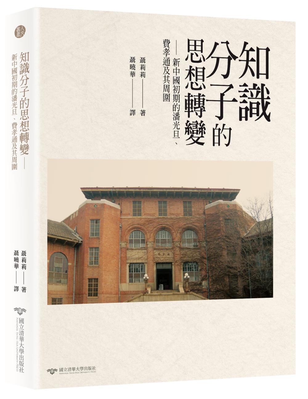 知識分子的思想轉變:新中國初期的潘光旦、費孝通及其周圍