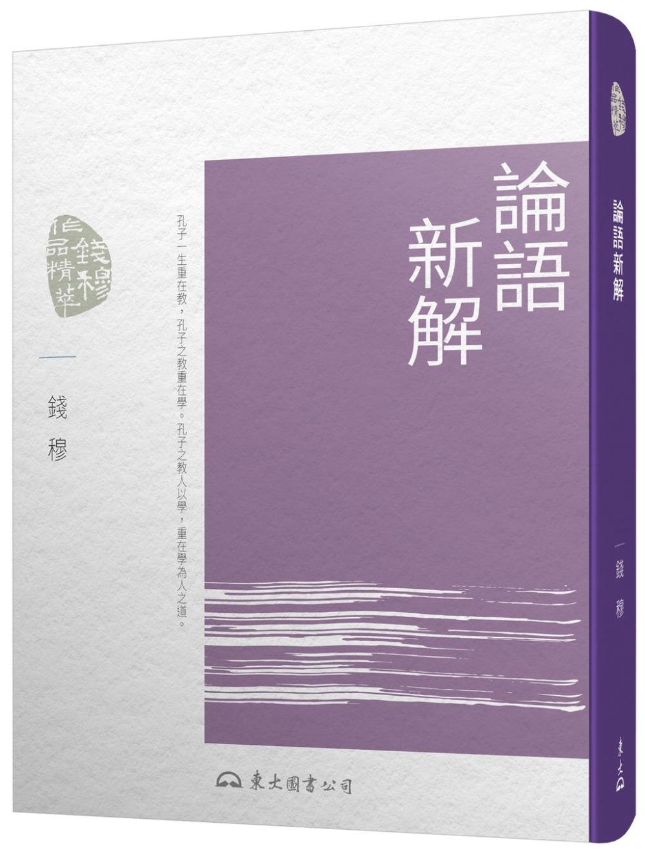 論語新解(四版)