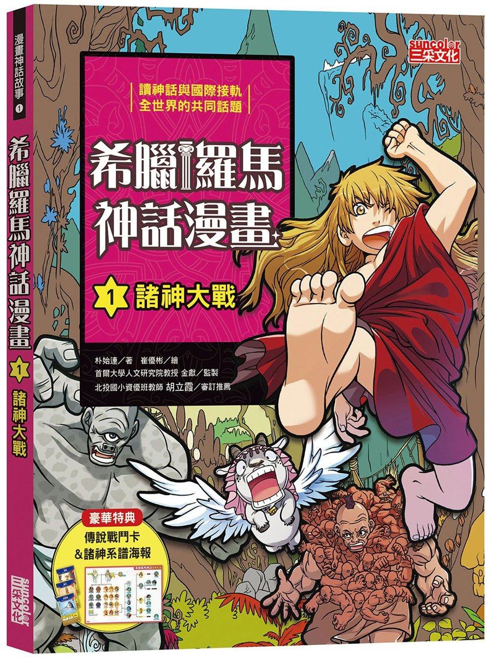 希臘羅馬神話漫畫1:諸神大戰
