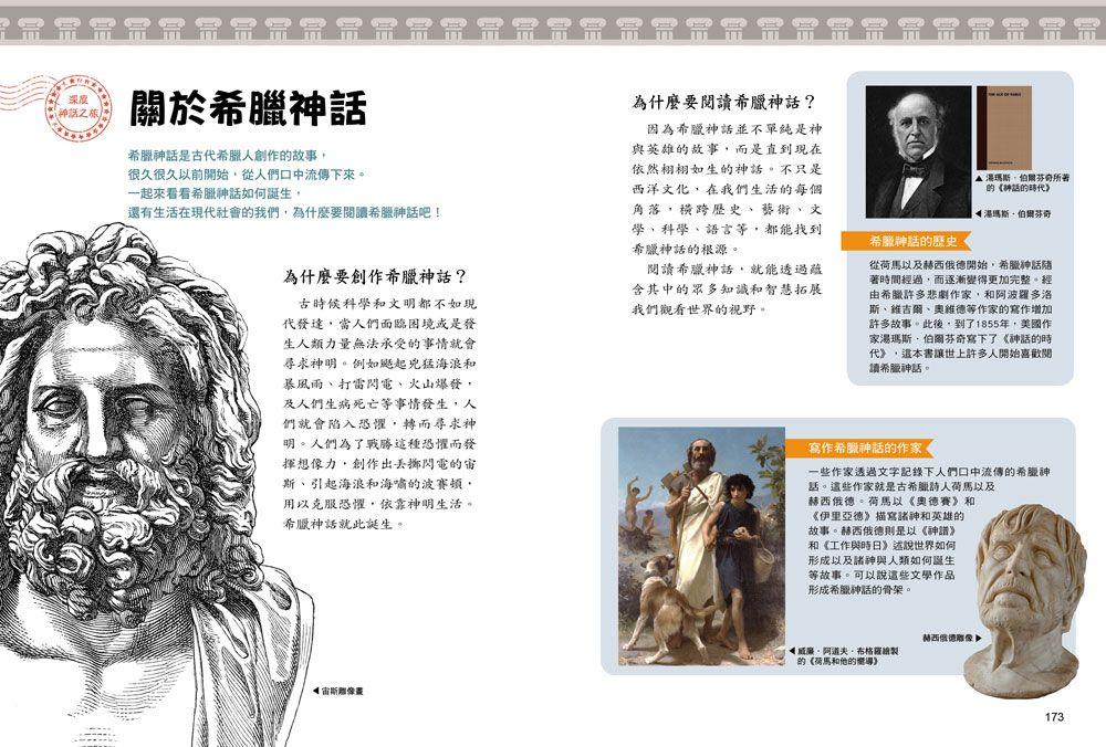 ◤博客來BOOKS◢ 暢銷書榜《推薦》希臘羅馬神話漫畫1:諸神大戰