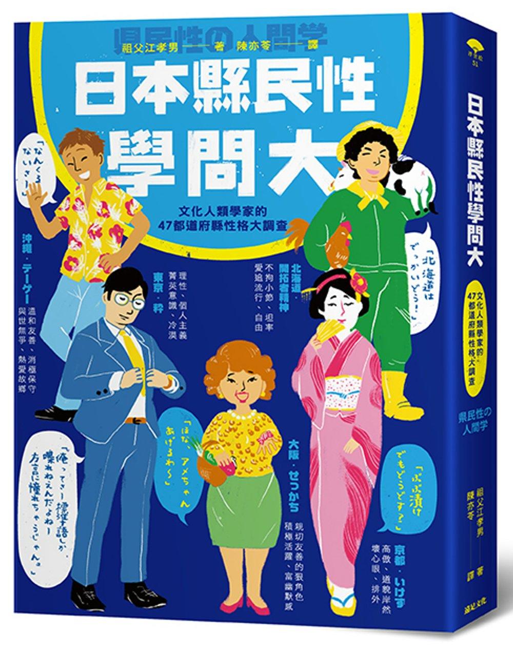 日本縣民性學問大:文化人類學家的47都道府縣性格大調查