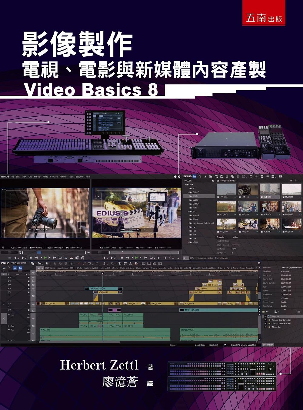 影像製作:電視、電影與新媒體內容產製(二版)