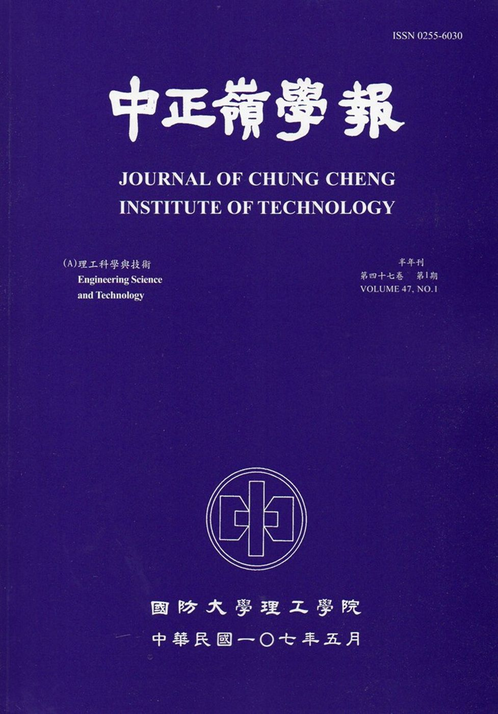 中正嶺學報47卷1期(107/05)
