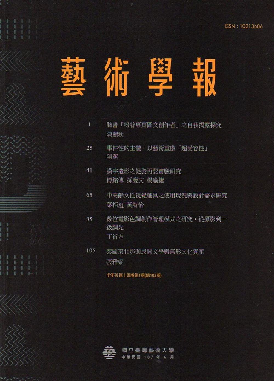 藝術學報14卷1期(總102)半年刊107.06