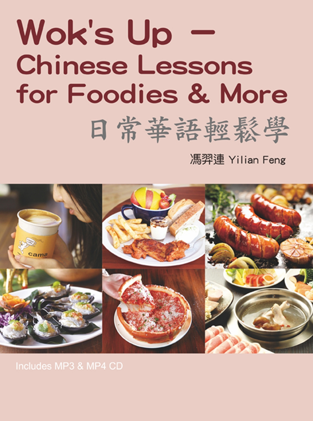 日常華語輕鬆學(單字及會話MP3+單字MP4):Wok's Up – Chinese Lessons for Foodies & More