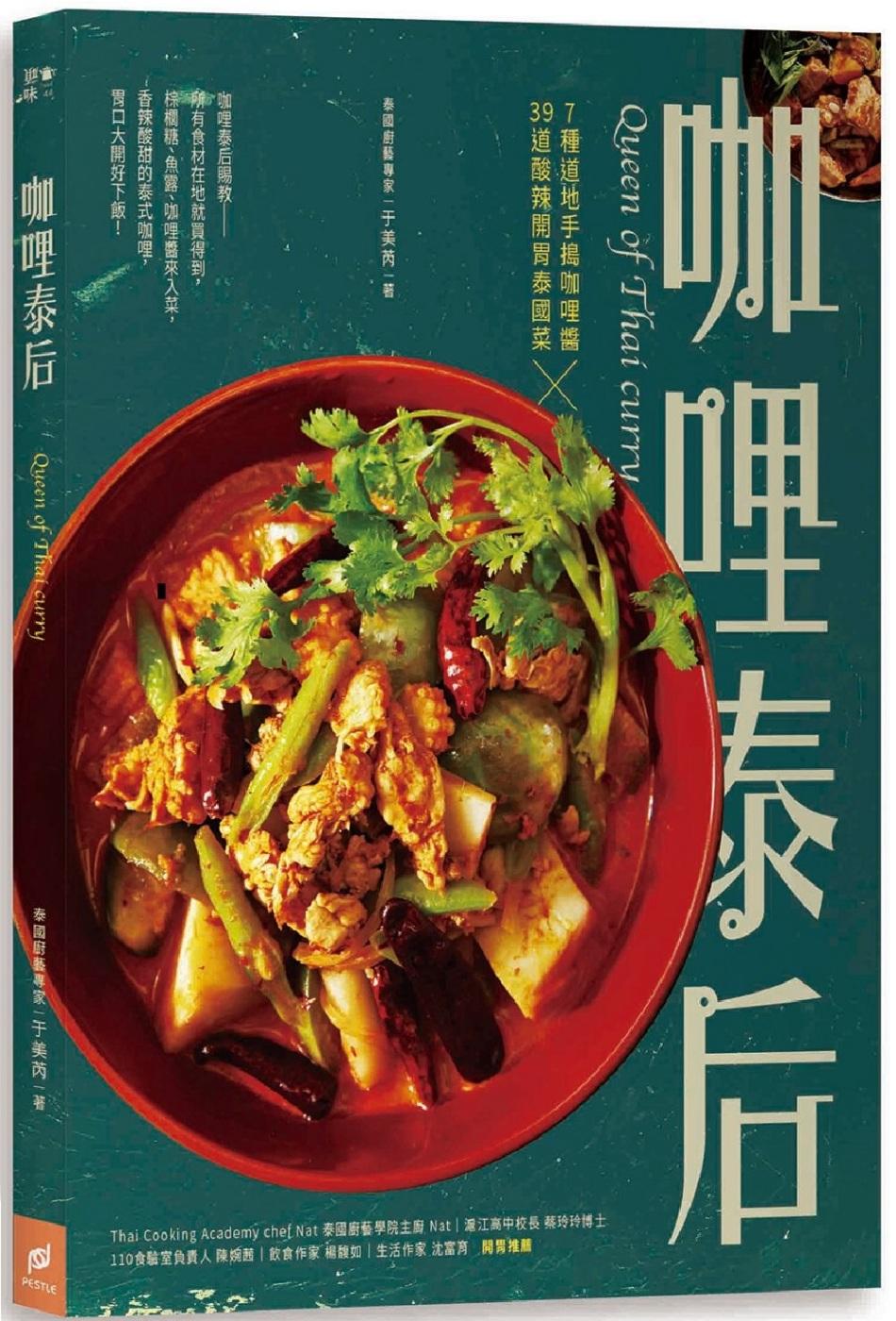 咖哩泰后:7種道地手搗咖哩醬x39道酸辣開胃泰國菜
