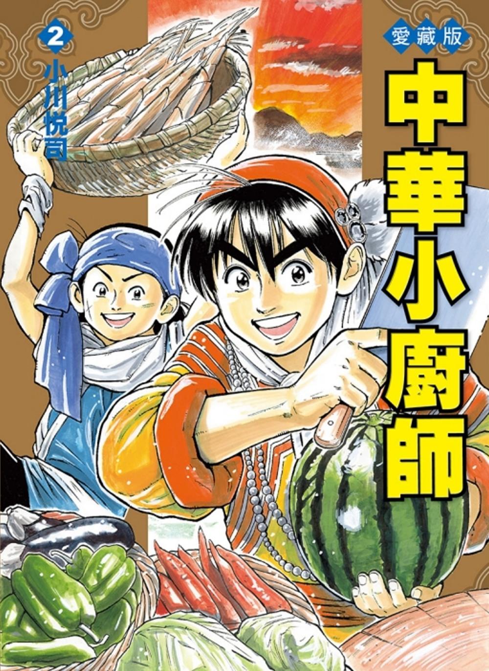 中華小廚師 愛藏版 2(首刷附錄版)