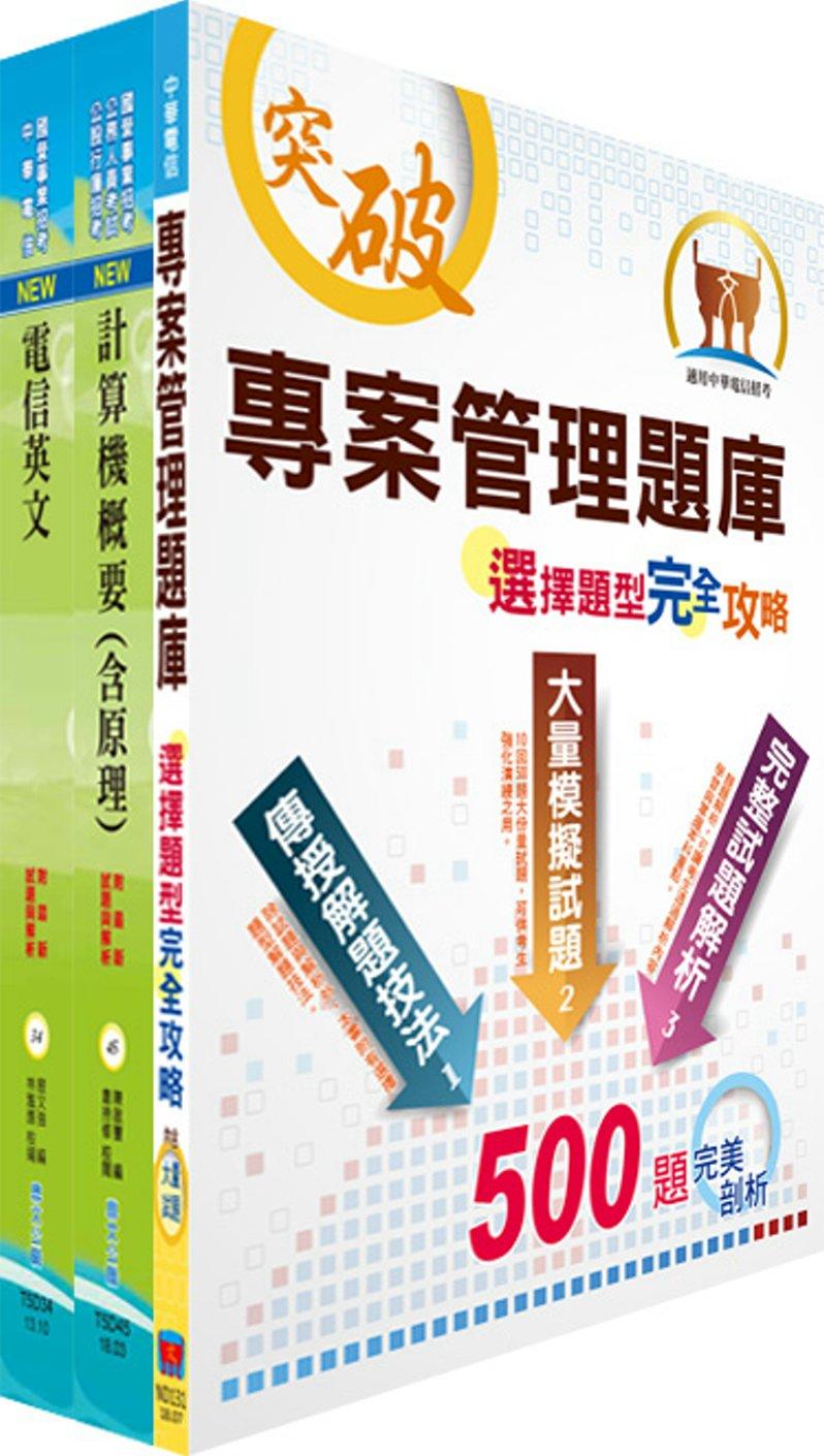 107年中華電信招考業務類:專業職(四)第一類專員(企業客戶服務及行銷)套書(贈題庫網帳號、雲端課程)