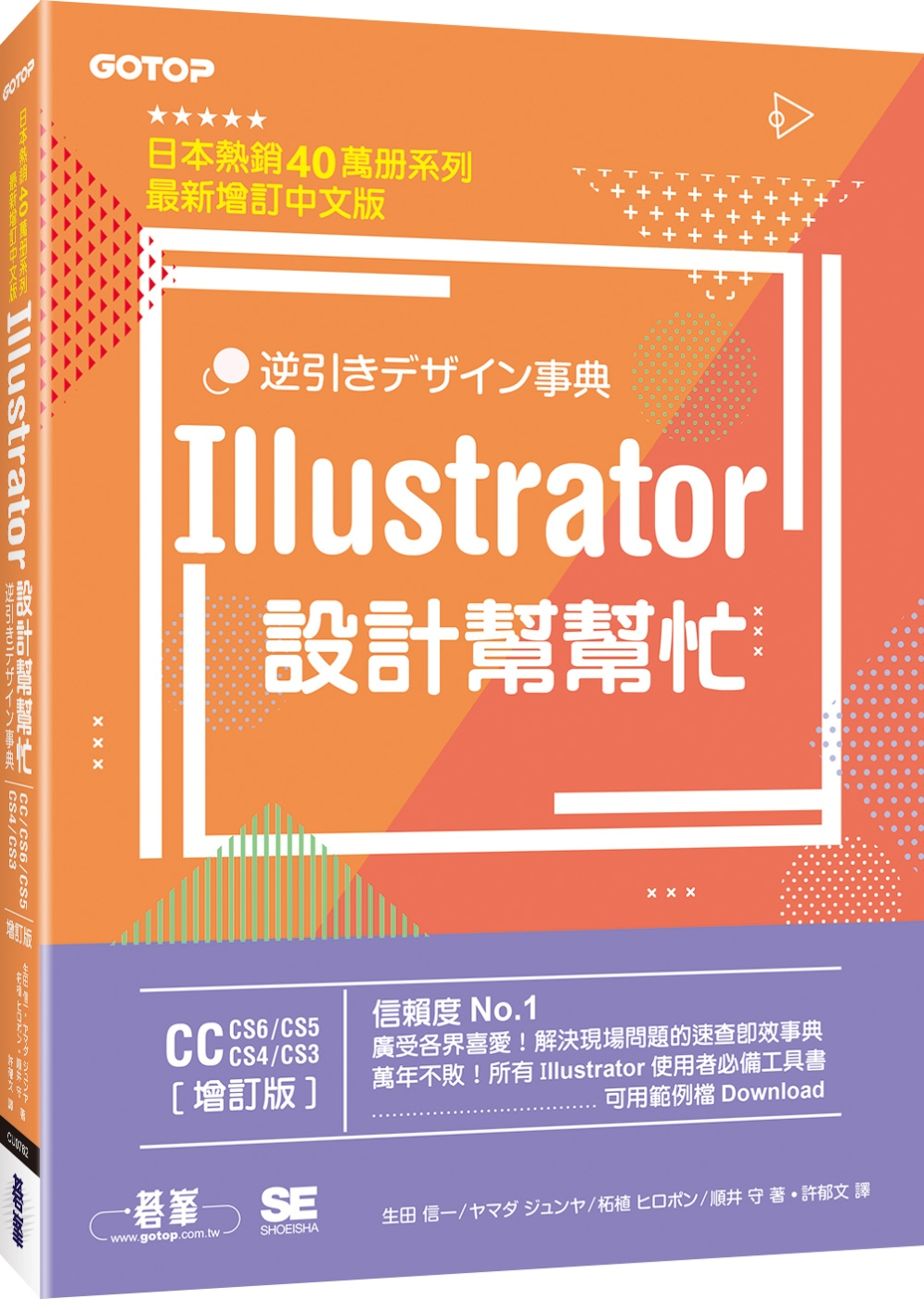Illustrator設計幫幫...