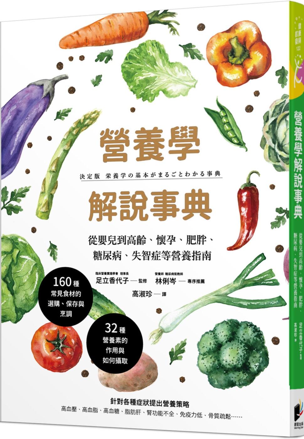 營養學解說事典:從嬰兒到高齡、懷孕、肥胖、糖尿病、失智症等營養指南