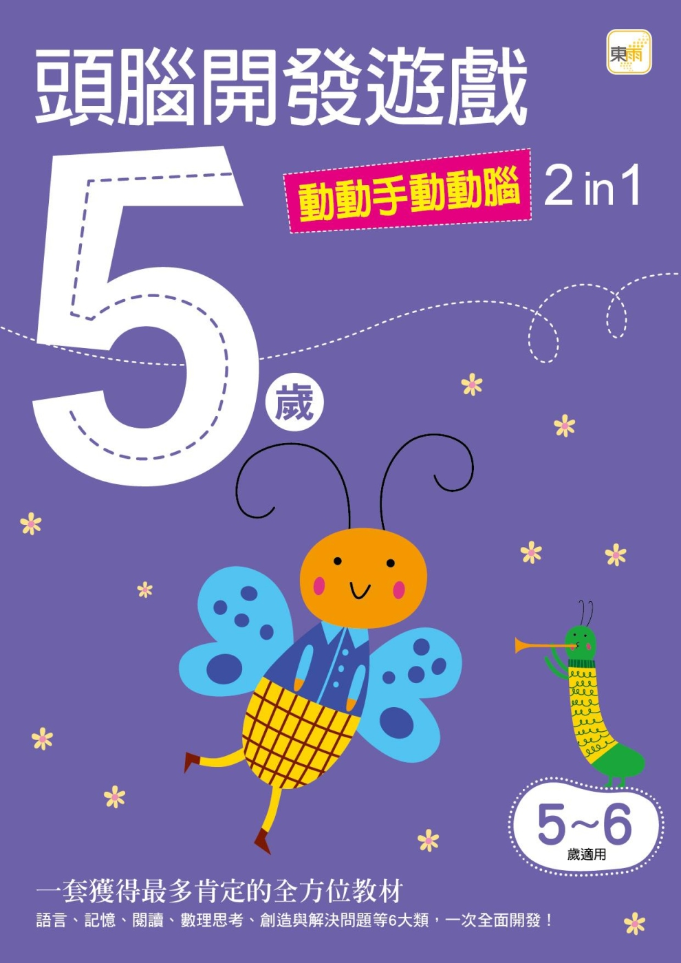 5歲頭腦開發遊戲:動動手動動腦2 in 1